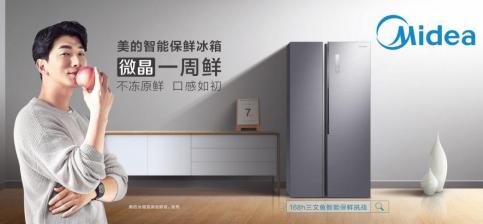 美的智能保鲜冰箱微晶系列产品全球首发 以用户体验...