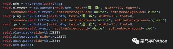 基于Python编写的语音播放软件