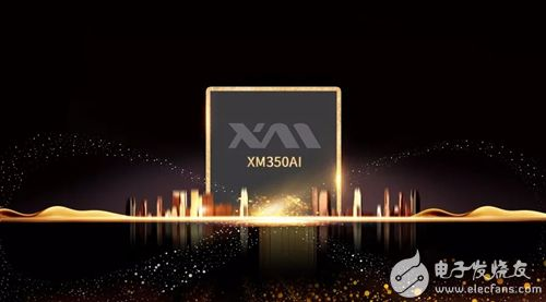 雄迈同轴模拟高清AI芯片28nm工艺XM350AI芯片解析