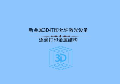 荷兰研究人员研发出新的金属3D打印技术打印精度可以达到几微米尺度