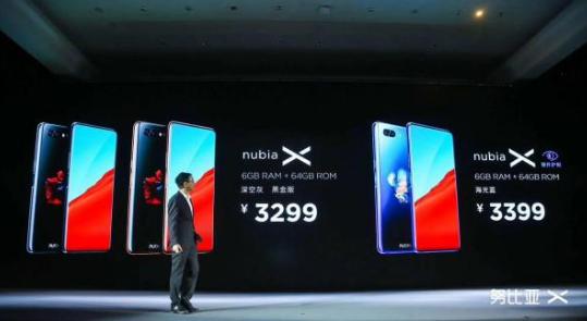 努比亚X惊艳亮相 手机保护壳从此失去意义
