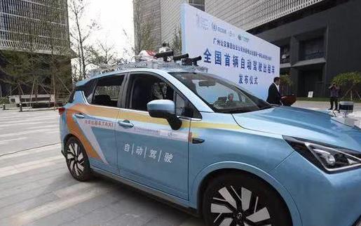 全國第一輛自動駕駛出租車在廣州運營 百度聯合紅旗...