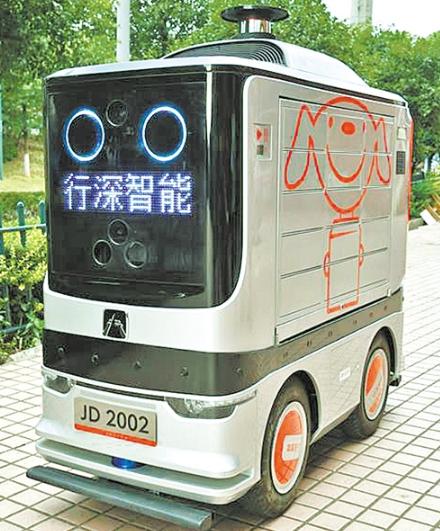 """智能配送机器人""""超影800C""""亮相长沙"""