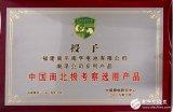 南孚Tenavolts5号充电锂电池成为中国南北...