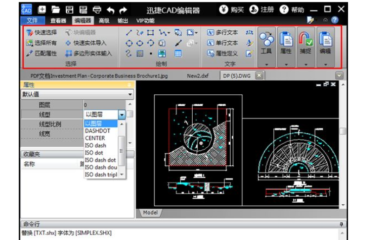 PDF转CAD软件应用程序免费下载