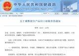 财政部官网发布《关于调整部分产品出口退税率的通知...