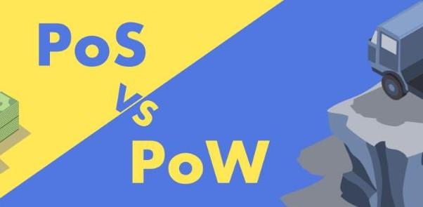 如何在区块链网络中运用POS和POW