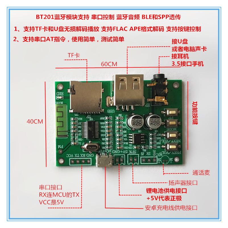 低成本ble蓝牙数传芯片支持音频传输,播放U盘TF卡,串口控制