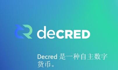 什么是Decred币