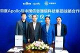 百度Apollo与中国信科签署战略合作协议
