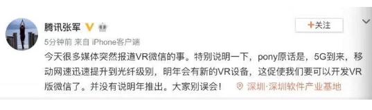马化腾将考虑对VR版本的微信进行开发