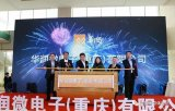 华润微电子建设国内首座12吋功率半导体晶圆生产线
