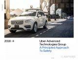 Uber向公路交通安全管理局递交自动驾驶报告