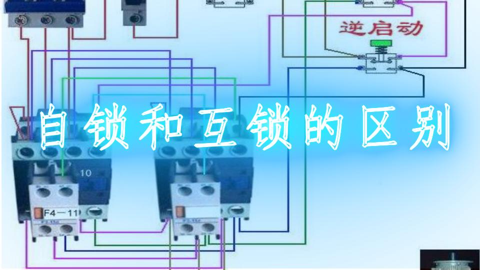 接触器自锁互锁接线图