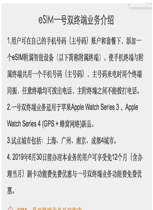 中国电信Apple Watch eSIM号双终端业务已正式开通