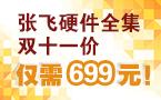 张飞硬件电路全集双十一价699元!