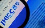 晉華回應美國制裁 稱不存在竊取其他公司技術的行為