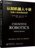 想了解机器人的尖端科技吗这套书让你轻松愉快的了解机器人