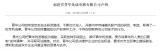 福建晋华官方发布声明回应,不存在窃取其他公司技术...