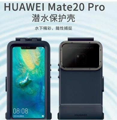 华为推出Mate 20 Pro潜水保护壳让你能够带着手机下水拍照片