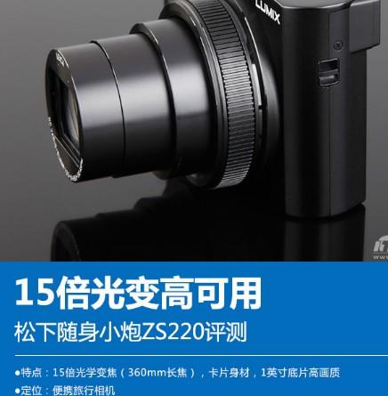 松下ZS220相机1英寸的底片机身可实现15倍24-360mm的变焦