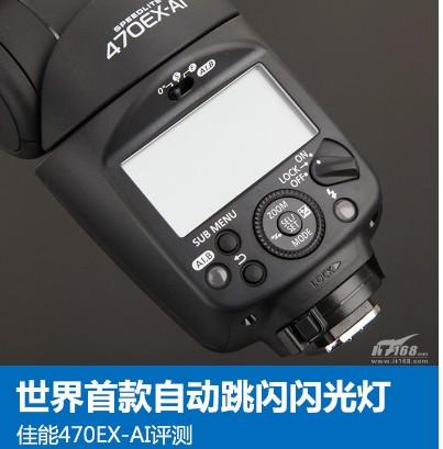 佳能470EX-AI自动智能闪光灯真正的让佳能相机实现了相机自动化