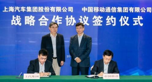 中国移动与上汽集团合作将携手推动中国智能网联技术...