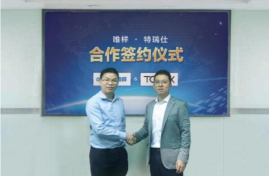 唯样牵手电源IC专业制造商TOREX,开启战略合作新篇章!