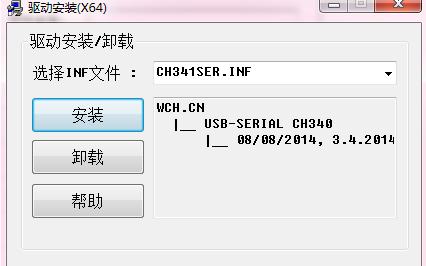 CH341SER 串口驱动应用程序免费下载