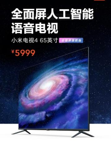 小米电视4 65英寸版发布 一款全面屏人工智能语...