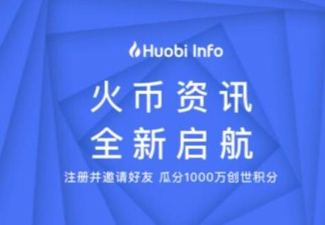 区块链分发平台Huobi Info公测版已正式上...