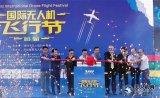 全国首届国际无人机飞行节在深圳举行