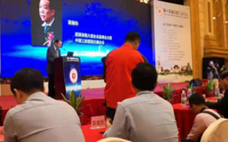 中国工业论坛11月9日在广东肇庆市举行,爱司凯参与企业全球战略讨论