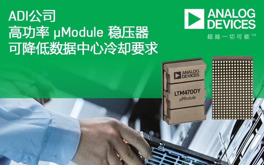 ADI 的高功率 μModule 稳压器可降低数据中心冷却要求