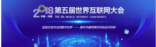 第五届互联网大会召开在即 乌镇又是一出好戏
