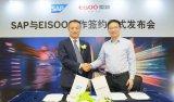 SAP与上海爱数信息技术股份有限公司举行了签约仪式
