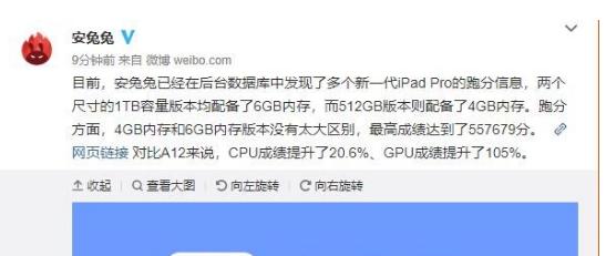 苹果新iPad Pro跑分出炉  斩下市面在售的...