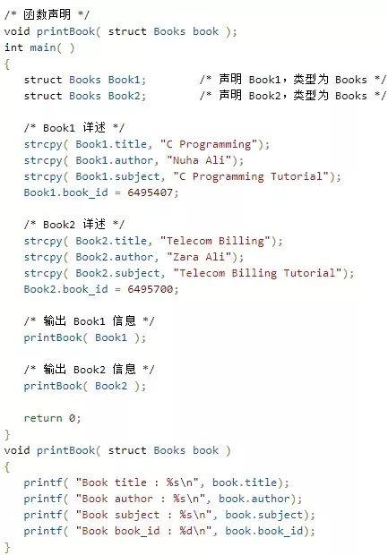 C语言基础语法之结构体