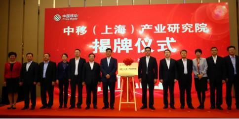 中国移动在上海的产业研究院正式成立