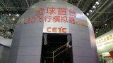全球首款LED飞行模拟器亮相国际航空航天博览会