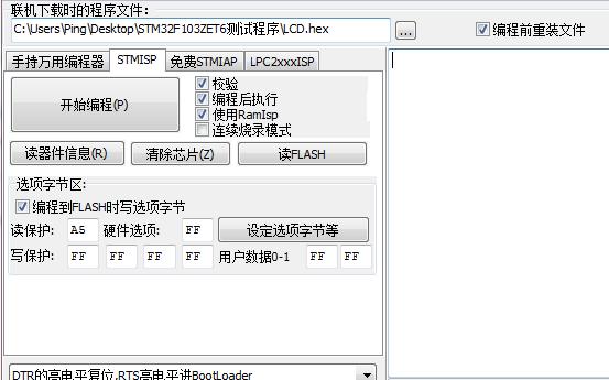 FlyMcu STM32程序ISP串口烧写软件资料免费下载