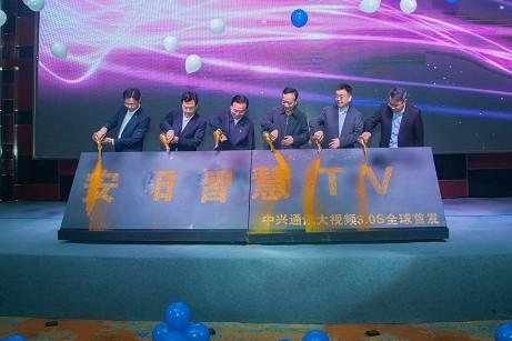 中兴通讯与河南联通联合发布大视频3.0S全新升级...