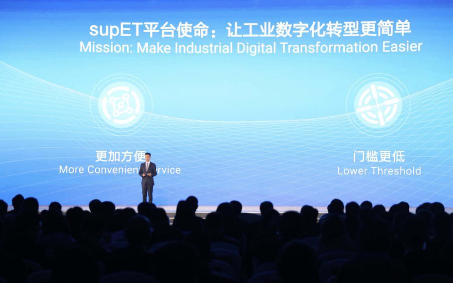 阿里云IoT区块链方案助力supET工业互联网平...