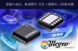 Allegro推出新LED驱动器产品组合