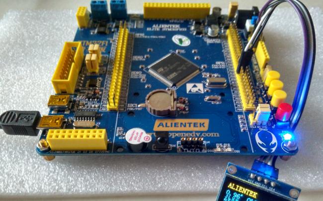 精英STM32F103开发板试用体验:+OLED屏显示功能的实现