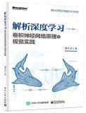 新书《解析深度学习:卷积神经网络原理与视觉实践》试读