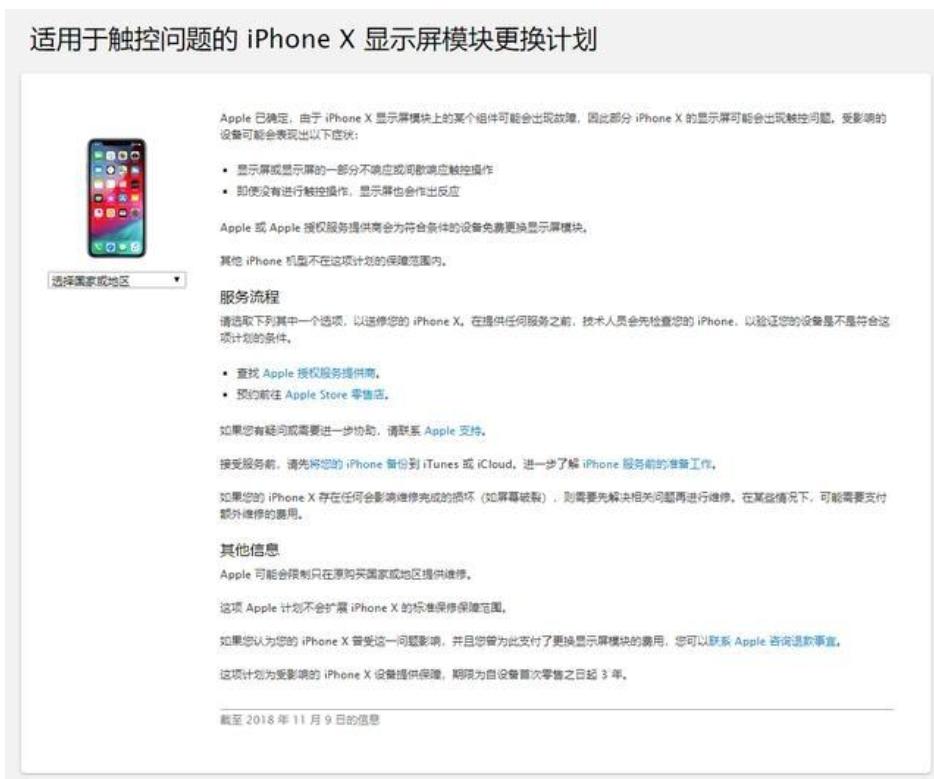 苹果证实屏幕问题存在瑕疵 愿提供售后服务