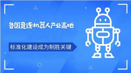 机器人产业已成各国争夺高地 标准化建设成为制胜关键