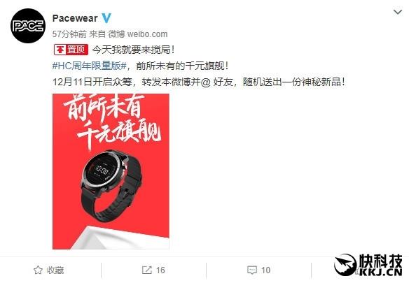 腾讯PacewearHC周年限量版手表评测 最具性价比的智能手表之一