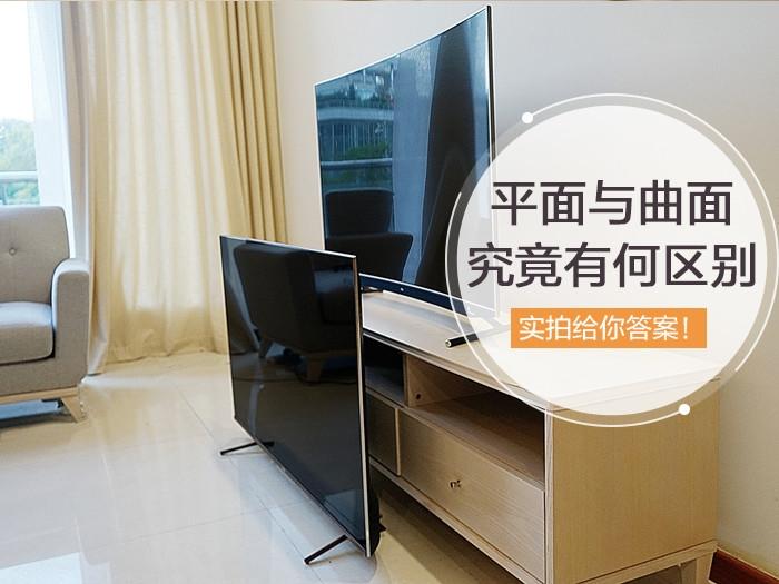平板电视与曲面电视有什么区别